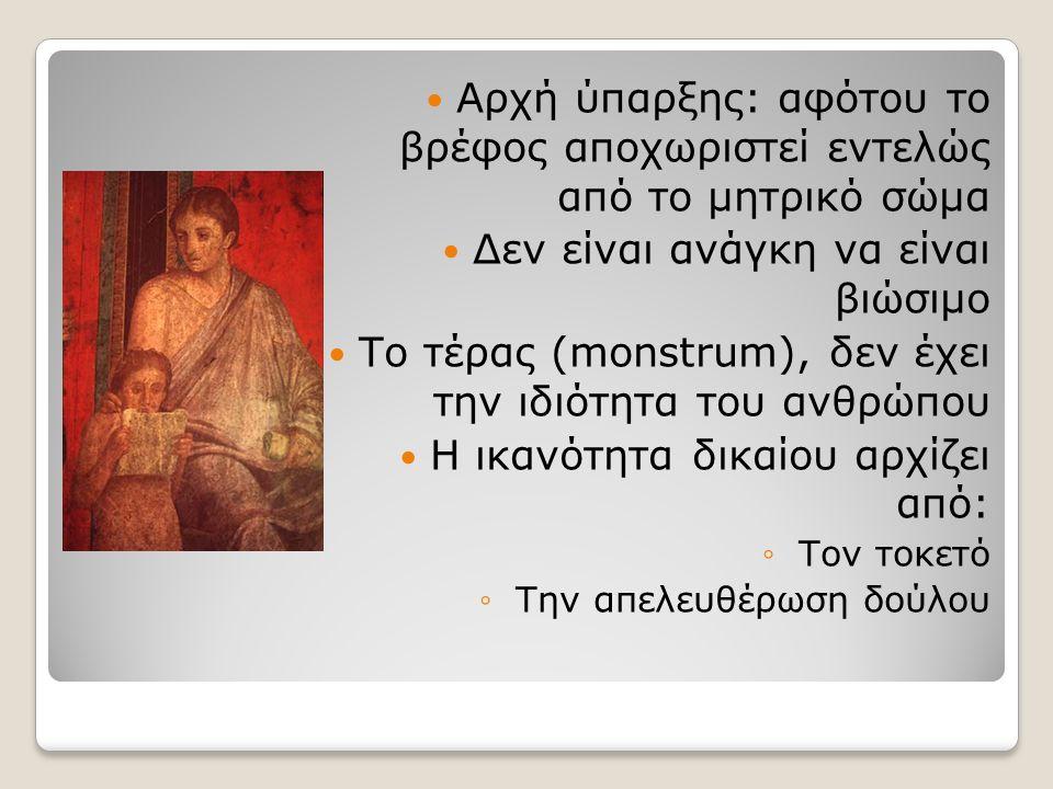 Ηγεμονία Ηγεμονία Βελτίωση θέσης δούλων Διάδοση ιδεών Στωικών Περιπτώσεις ακραίας σκληρότητας, αλλά, Λαμβάνονται μέτρα απαγόρευσης: ◦αδικαιολόγητου φόνου δούλου από κύριο, ◦ευνουχισμού, ◦χρήσης σε θηριομαχίες χωρίς την άδεια του Πραίτορα, ◦έκδοσης δούλης σε πορνεία ◦εγκατάλειψης-φόνου άχρηστου δούλου λόγω ασθένειας-γερατειών Ο δούλος που τον κακομεταχειρίζεται ο κύριος, μπορεί να καταφύγει ικέτης στο άγαλμα του Ηγεμόνα και να επιτύχει την πώλησή του.