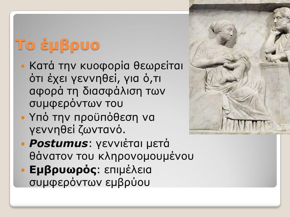 Servi Caesaris Δούλοι από τον ελληνικό, κυρίως, χώρο.