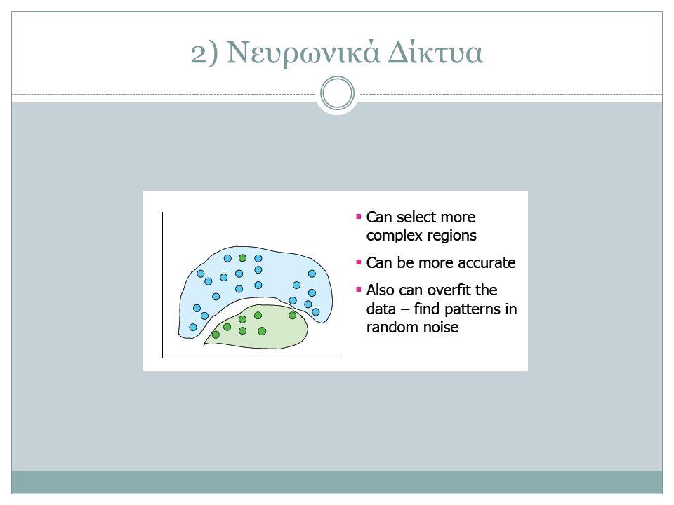 2) Νευρωνικά Δίκτυα