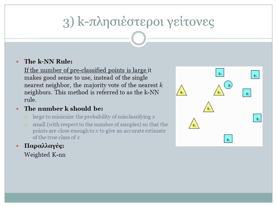 Παράδειγμα κατασκευής ROC καμπύλης Ερώτημα Υποθέτουμε ότι υπάρχουν 2 κλάσεις για τα δεδομένα  diseased ( positive , P) and healthy ( negative , N).