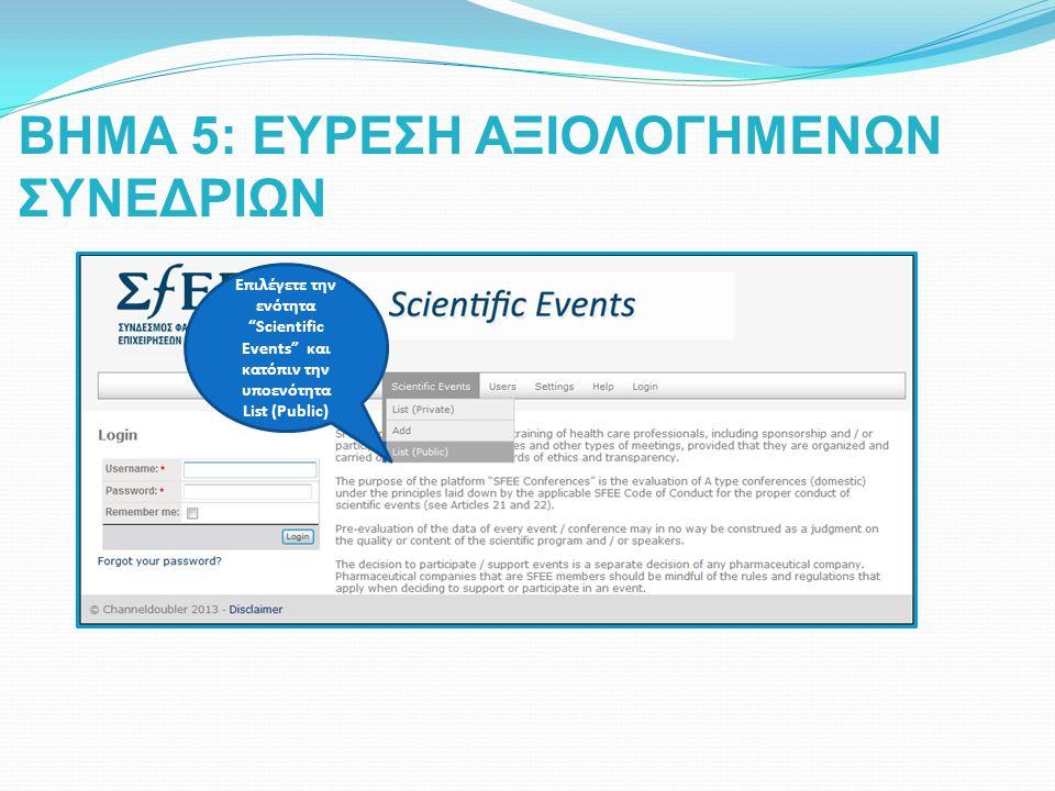 """ΒΗΜΑ 5: ΕΥΡΕΣΗ ΑΞΙΟΛΟΓΗΜΕΝΩΝ ΣΥΝΕΔΡΙΩΝ Επιλέγετε την ενότητα """"Scientific Events"""" και κατόπιν την υποενότητα List (Public)"""