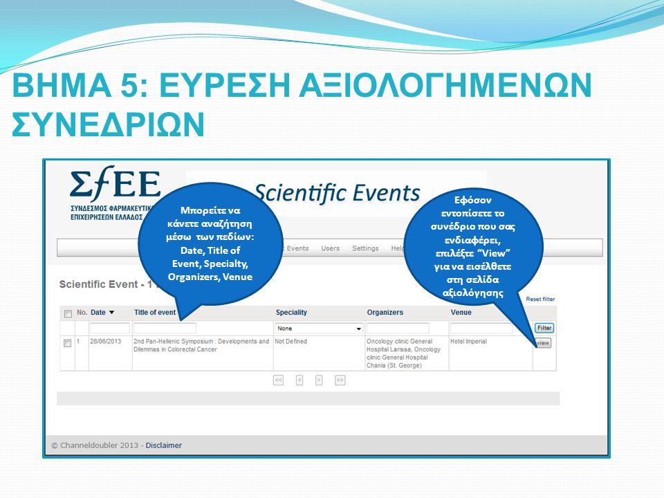 ΒΗΜΑ 5: ΕΥΡΕΣΗ ΑΞΙΟΛΟΓΗΜΕΝΩΝ ΣΥΝΕΔΡΙΩΝ Μπορείτε να κάνετε αναζήτηση μέσω των πεδίων: Date, Title of Event, Specialty, Organizers, Venue Εφόσον εντοπίσ