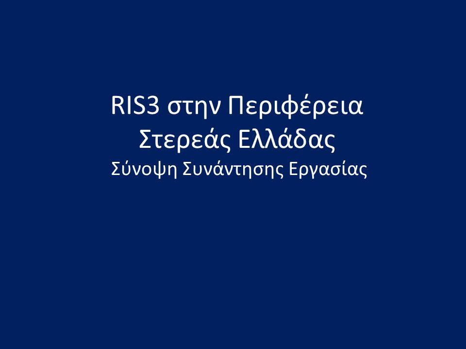RIS3 στην Περιφέρεια Στερεάς Ελλάδας Σύνοψη Συνάντησης Εργασίας
