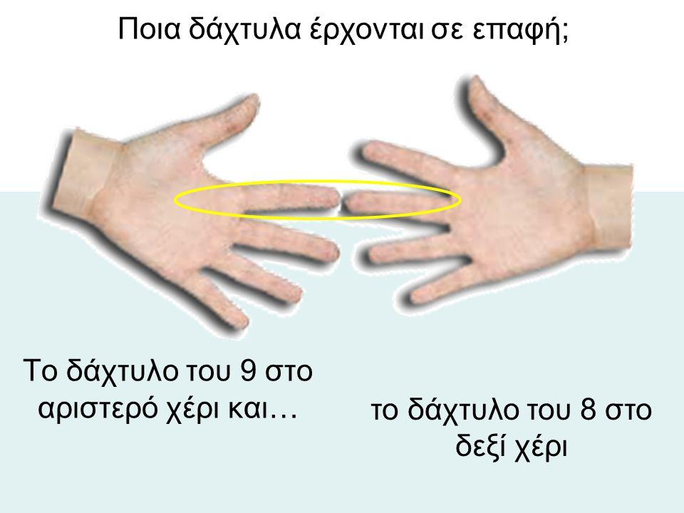 Το δάχτυλο του 9 στο αριστερό χέρι και… το δάχτυλο του 8 στο δεξί χέρι Ποια δάχτυλα έρχονται σε επαφή;