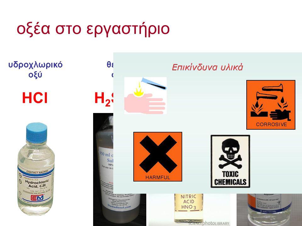οξέα στο εργαστήριο υδροχλωρικό οξύ θειικό οξύ νιτρικό οξύ οξικό οξύ (αιθανικό οξύ) HCl H 2 SO 4 HNO 3 CH 3 COOH