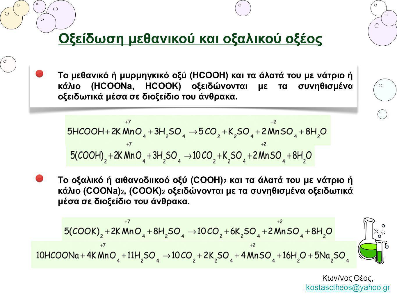 Κων/νος Θέος, kostasctheos@yahoo.gr kostasctheos@yahoo.gr Οξείδωση μεθανικού και οξαλικού οξέος Το μεθανικό ή μυρμηγκικό οξύ (ΗCOOH) και τα άλατά του