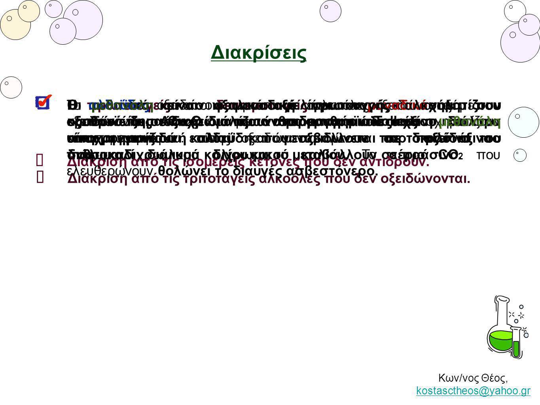 Κων/νος Θέος, kostasctheos@yahoo.gr kostasctheos@yahoo.gr Διακρίσεις Οι πρωτοταγείς και οι δευτεροταγείς αλκοόλες οξειδώνονται με το ερυθροϊώδες όξινο