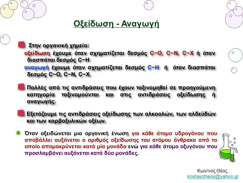 Κων/νος Θέος, kostasctheos@yahoo.gr kostasctheos@yahoo.gr Στην οργανική χημεία: οξείδωση έχουμε όταν σχηματίζεται δεσμός C−O, C−N, C−X ή όταν διασπάτα