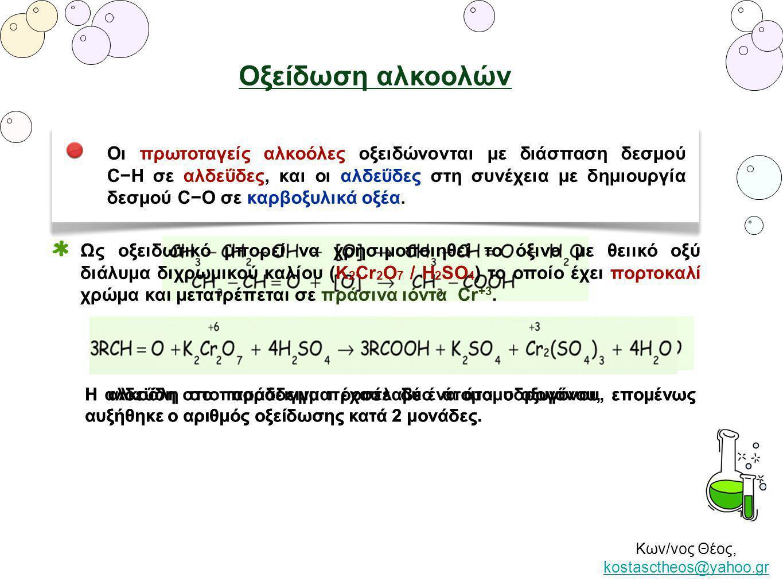 Κων/νος Θέος, kostasctheos@yahoo.gr kostasctheos@yahoo.gr Οξείδωση αλκοολών Οι πρωτοταγείς αλκοόλες οξειδώνονται με διάσπαση δεσμού C−H σε αλδεΰδες, κ