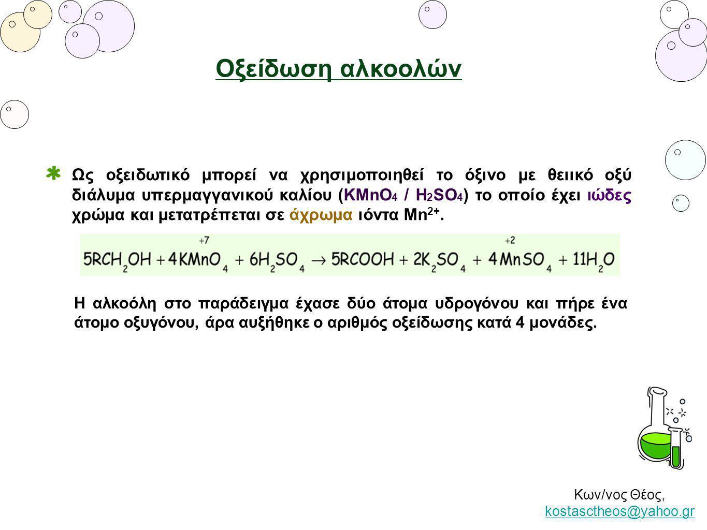 Κων/νος Θέος, kostasctheos@yahoo.gr kostasctheos@yahoo.gr Οξείδωση αλκοολών Ως οξειδωτικό μπορεί να χρησιμοποιηθεί το όξινο με θειικό οξύ διάλυμα υπερ