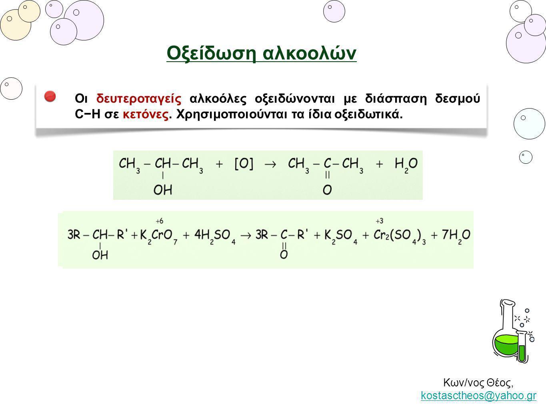 Κων/νος Θέος, kostasctheos@yahoo.gr kostasctheos@yahoo.gr Οξείδωση αλκοολών Οι δευτεροταγείς αλκοόλες οξειδώνονται με διάσπαση δεσμού C−H σε κετόνες.