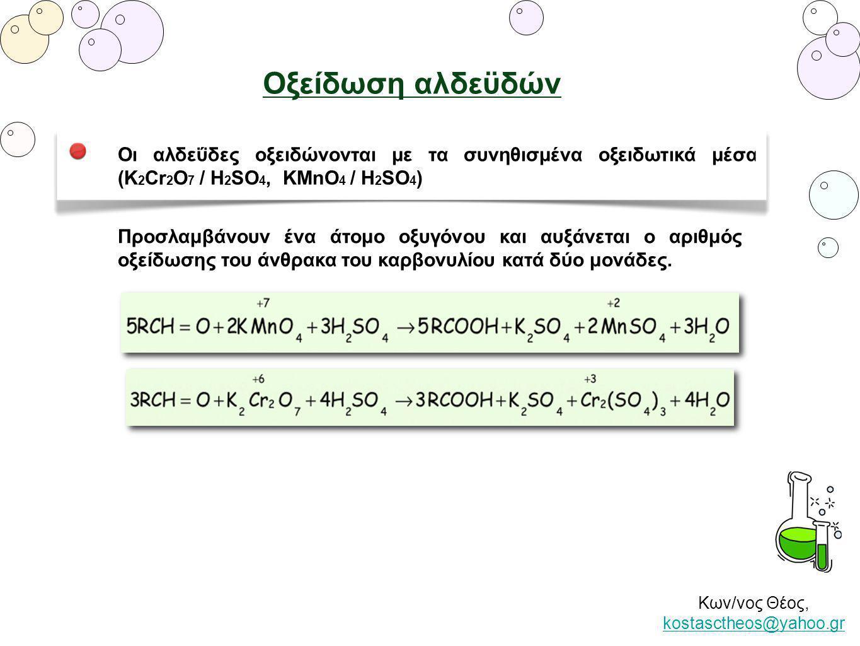Κων/νος Θέος, kostasctheos@yahoo.gr kostasctheos@yahoo.gr Οξείδωση αλδεϋδών Οι αλδεΰδες οξειδώνονται με τα συνηθισμένα οξειδωτικά μέσα (K 2 Cr 2 O 7 /