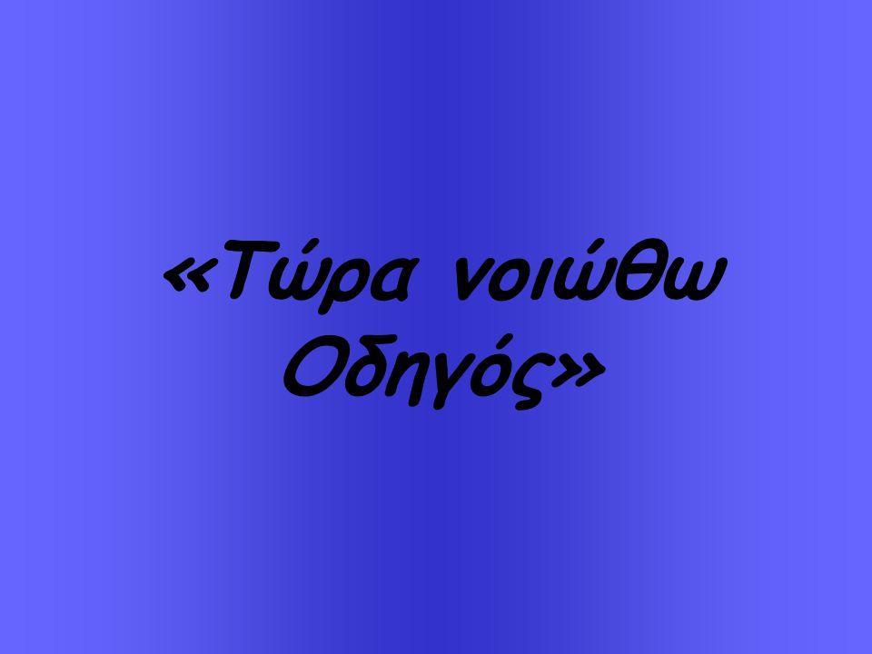 «Τώρα νοιώθω Οδηγός»