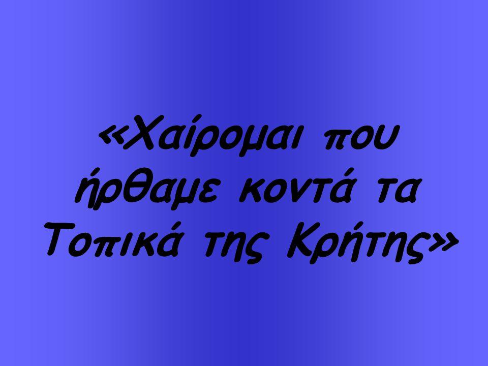 «Χαίρομαι που ήρθαμε κοντά τα Τοπικά της Κρήτης»