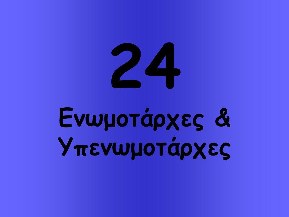 24 Ενωμοτάρχες & Υπενωμοτάρχες
