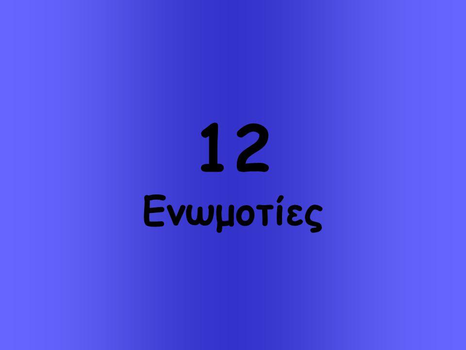 12 Ενωμοτίες
