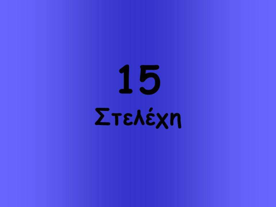 15 Στελέχη