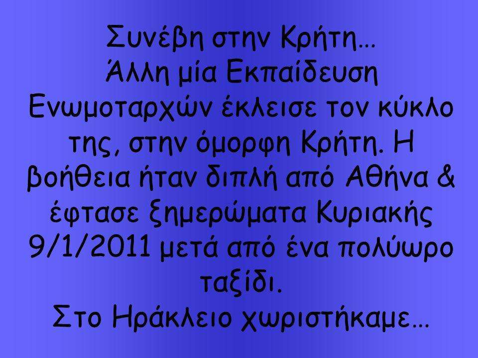 Συνέβη στην Κρήτη… Άλλη μία Εκπαίδευση Ενωμοταρχών έκλεισε τον κύκλο της, στην όμορφη Κρήτη.