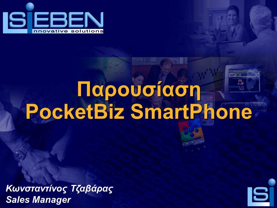 Παρουσίαση PocketBiz SmartPhone Κωνσταντίνος Τζαβάρας Sales Manager