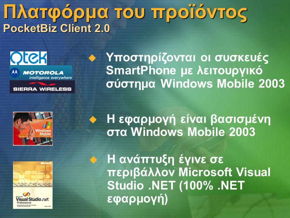Πλατφόρμα του προϊόντος PocketBiz Client 2.0  Υποστηρίζονται οι συσκευές SmartPhone με λειτουργικό σύστημα Windows Mobile 2003  Η εφαρμογή είναι βασισμένη στα Windows Mobile 2003  Η ανάπτυξη έγινε σε περιβάλλον Microsoft Visual Studio.ΝΕΤ (100%.NET εφαρμογή)