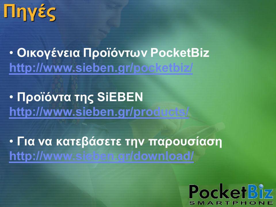 Οικογένεια Προϊόντων PocketBiz http://www.sieben.gr/pocketbiz/ http://www.sieben.gr/pocketbiz/ Προϊόντα της SiEBEN http://www.sieben.gr/products/ Για να κατεβάσετε την παρουσίαση http://www.sieben.gr/download/Πηγές