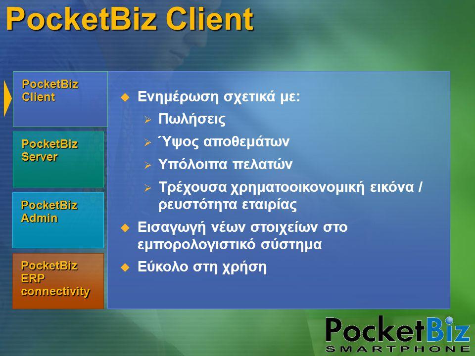 PocketBiz Admin PocketBiz Client PocketBiz Server PocketBiz ERP connectivity PocketBiz Client  Ενημέρωση σχετικά με:  Πωλήσεις  Ύψος αποθεμάτων  Υπόλοιπα πελατών  Τρέχουσα χρηματοοικονομική εικόνα / ρευστότητα εταιρίας  Εισαγωγή νέων στοιχείων στο εμπορολογιστικό σύστημα  Εύκολο στη χρήση