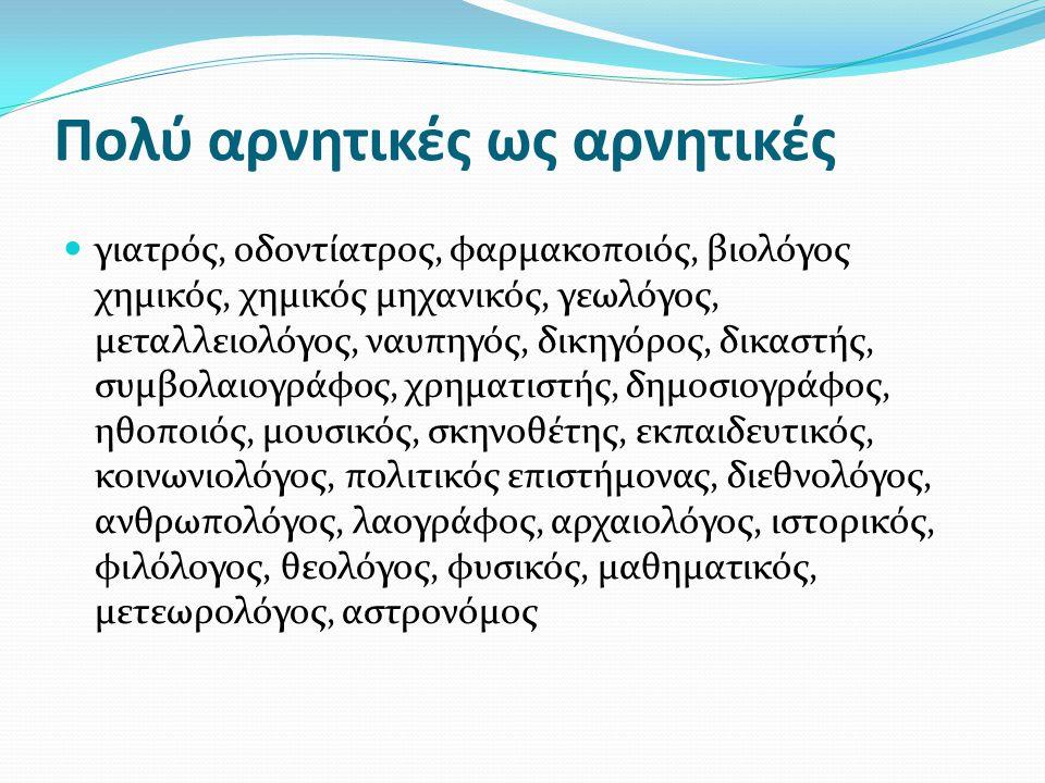 Πολύ αρνητικές ως αρνητικές γιατρός, οδοντίατρος, φαρμακοποιός, βιολόγος χημικός, χημικός μηχανικός, γεωλόγος, μεταλλειολόγος, ναυπηγός, δικηγόρος, δι