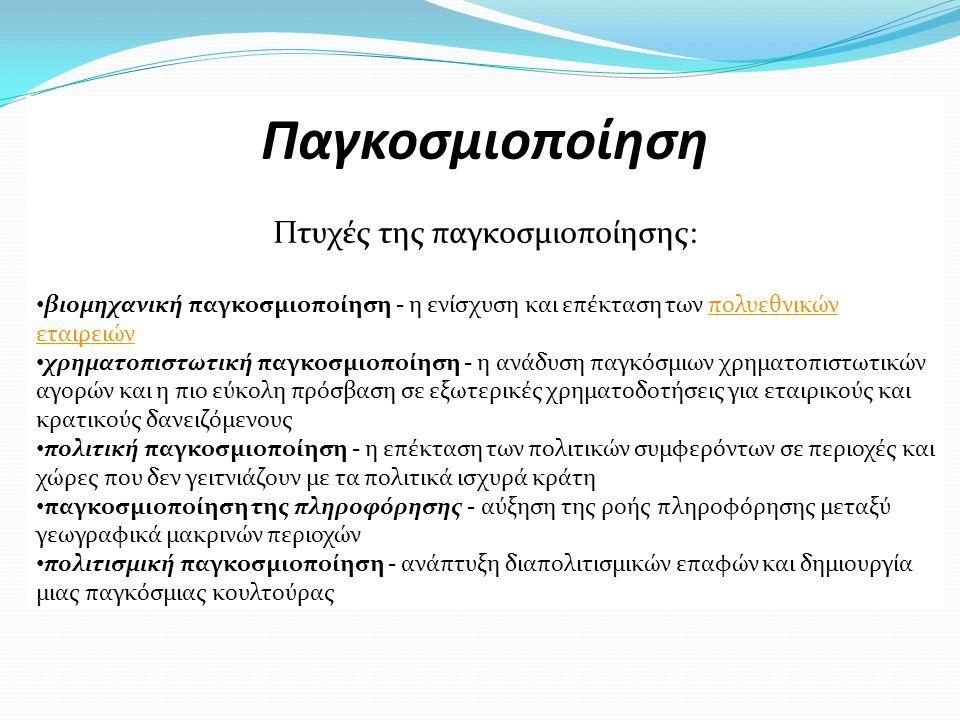  Πεζικό: Το πεζικό απαρτίζεται από την ακόλουθη σχολή: - Σχολή Ευελπίδων  Αστυνομικές Σχολές: Η Αστυνομία απαρτίζεται από τις ακόλουθες σχολές: - Σχολή Υπαξιωματικών Ελληνικής Αστυνομίας - Σχολή Αστυφυλάκων Ελληνικής Αστυνομίας - Σχολή Μετεκπαίδευσης-Επιμόρφωσης Ελληνικής Αστυνομίας - Σχολή Εθνικής Ασφάλειας