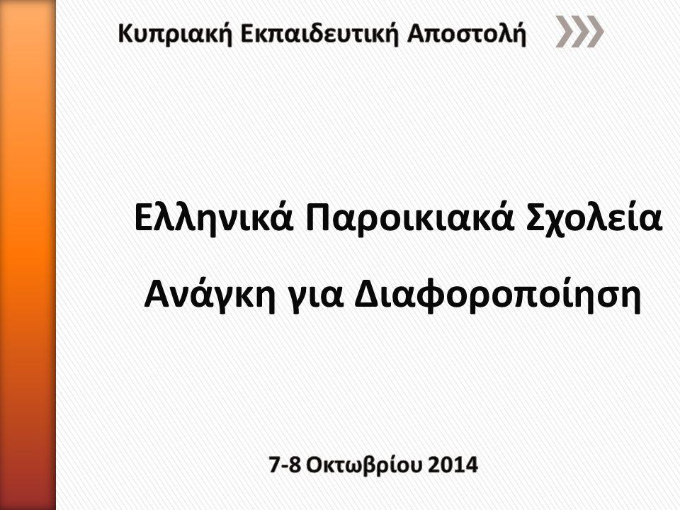Ελληνικά Παροικιακά Σχολεία Ανάγκη για Διαφοροποίηση