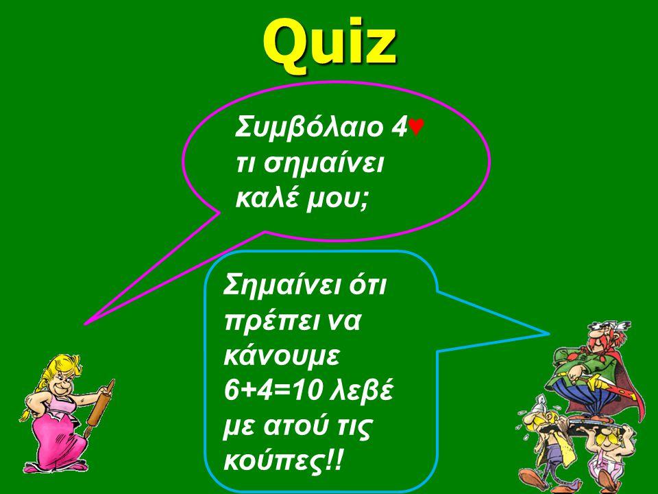 Συμβόλαιο 4♥ τι σημαίνει καλέ μου; Σημαίνει ότι πρέπει να κάνουμε 6+4=10 λεβέ με ατού τις κούπες!!Quiz