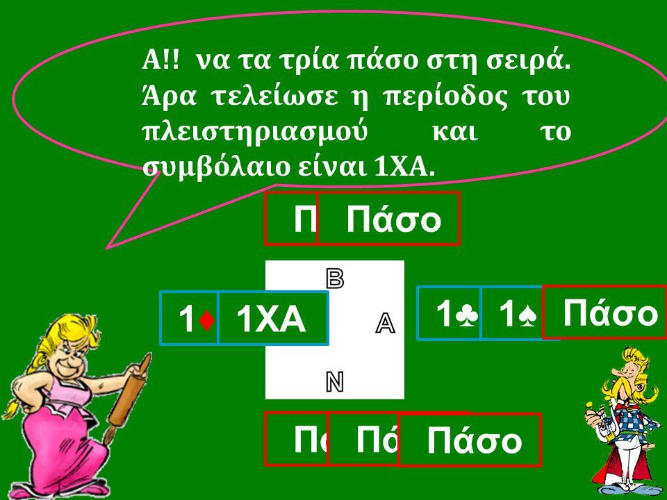 1♣ Πάσο 1♦ 1♦ 1♠ 1♠ 1ΧΑ Πάσο Α!! να τα τρία πάσο στη σειρά. Άρα τελείωσε η περίοδος του πλειστηριασμού και το συμβόλαιο είναι 1ΧΑ.
