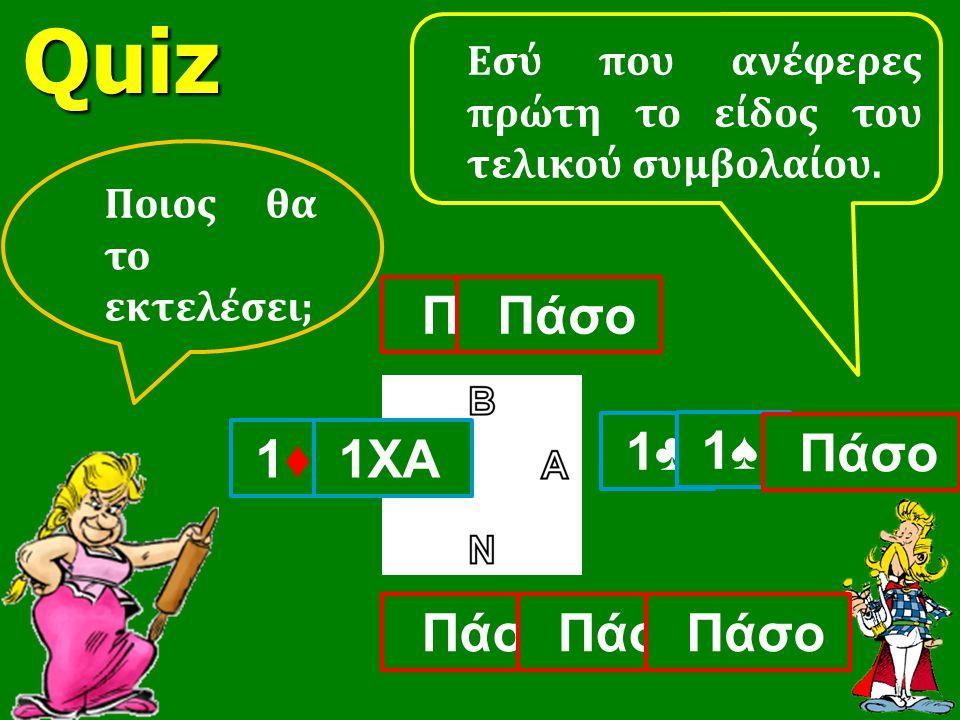 1♣ Πάσο 1♦ 1♦ 1♠ 1♠ 1ΧΑ Πάσο Ποιος θα το εκτελέσει; Εσύ που ανέφερες πρώτη το είδος του τελικού συμβολαίου.Quiz