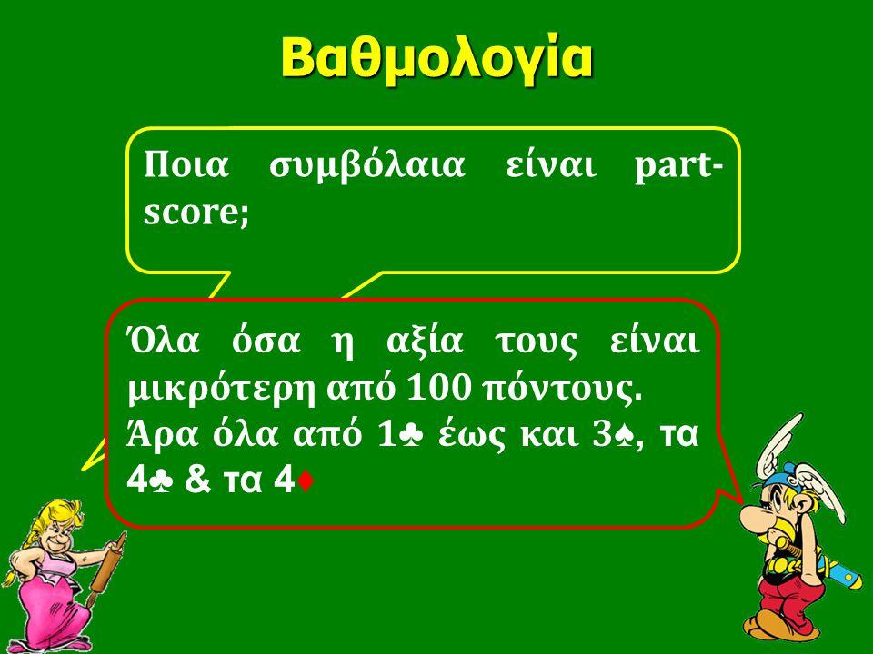 Ποια συμβόλαια είναι part- score;Βαθμολογία Όλα όσα η αξία τους είναι μικρότερη από 100 πόντους. Άρα όλα από 1 ♣ έως και 3 ♠, τα 4♣ & τα 4♦