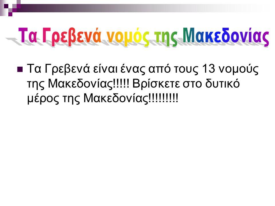 Tα Γρεβενά είναι ένας από τους 13 νομούς της Μακεδονίας!!!!.