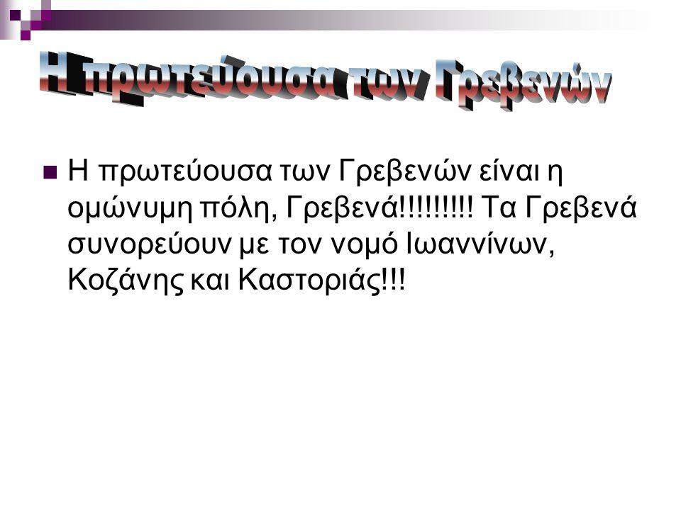 Η πρωτεύουσα των Γρεβενών είναι η ομώνυμη πόλη, Γρεβενά!!!!!!!!.