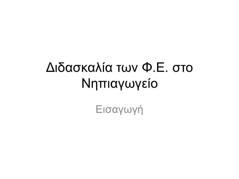 Η πραγματικότητα της τάξης Αλλάξετε το σχέδιο μαθήματος με βάση τα πιο κάτω στοιχεία: –Σκιά [20 μαθητές, 1 με κινητικά προβλήματα] –Διαφανή/Αδιαφανή [18 μαθητές, 2 δεν μιλάνε ελληνικά] –Διάδοση ήχου [20 μαθητές, 1 με πρόβλημα ακοής και 2 με προβλήματα συμπεριφοράς] –Νερό [20 μαθητές, 1 συνοδός παιδιού με σύνδρομο Down, 2 ξενόγλωσσα παιδιά) –Κίνηση [15 μαθητές, χειμώνας και δεν μπορούν να βγουν έξω, μικρή τάξη, προβλήματα συμπεριφοράς]