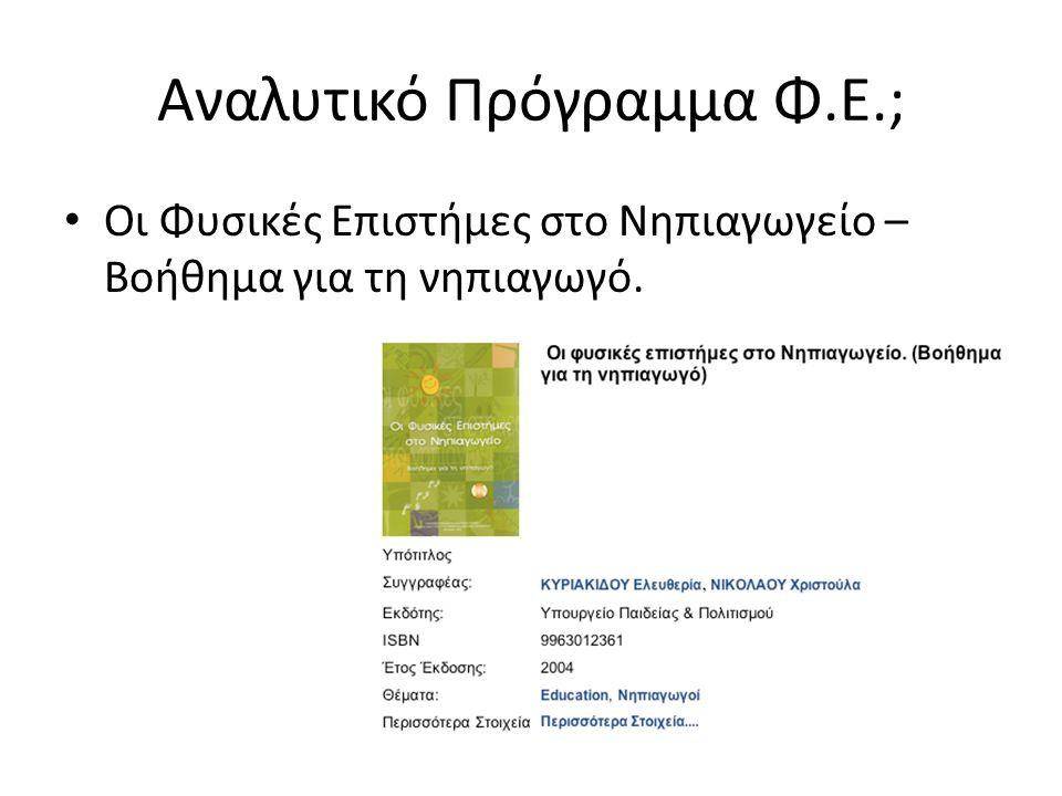 Αναλυτικό Πρόγραμμα Φ.Ε.; Οι Φυσικές Επιστήμες στο Νηπιαγωγείο – Βοήθημα για τη νηπιαγωγό.