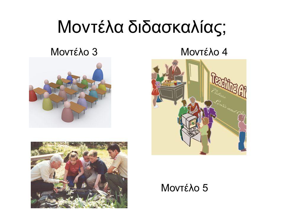 Μοντέλα διδασκαλίας; Μοντέλο 3Μοντέλο 4 Μοντέλο 5