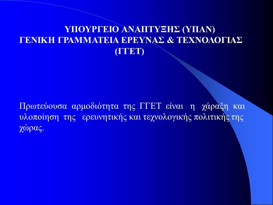 Στο πλαίσιο αυτό η ΓΓΕΤ: Ενισχύει, μέσω προγραμμάτων επιχορήγησης της έρευνας και της τεχνολογικής ανάπτυξη, τις ερευνητικές δραστηριότητες δημοσίων οργανισμών σε τομείς σημαντικούς για την οικονομία..