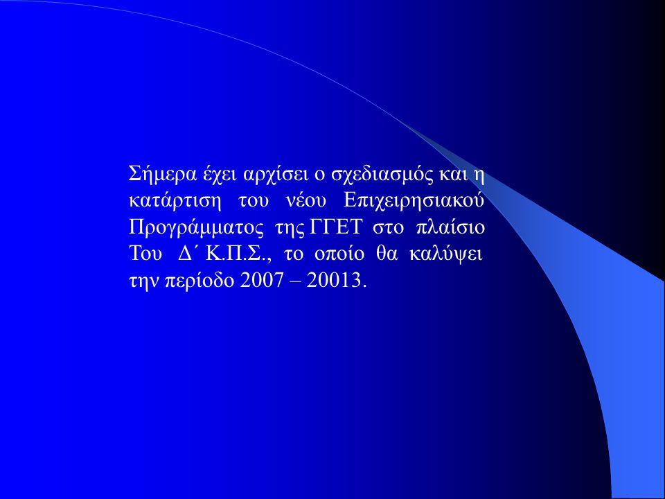 Σήμερα έχει αρχίσει ο σχεδιασμός και η κατάρτιση του νέου Επιχειρησιακού Προγράμματος της ΓΓΕΤ στο πλαίσιο Του Δ΄ Κ.Π.Σ., το οποίο θα καλύψει την περί