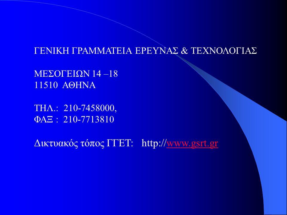 ΓΕΝΙΚΗ ΓΡΑΜΜΑΤΕΙΑ ΕΡΕΥΝΑΣ & ΤΕΧΝΟΛΟΓΙΑΣ ΜΕΣΟΓΕΙΩΝ 14 –18 11510 ΑΘΗΝΑ ΤΗΛ.: 210-7458000, ΦΑΞ : 210-7713810 Δικτυακός τόπος ΓΓΕΤ: http://www.gsrt.grwww.