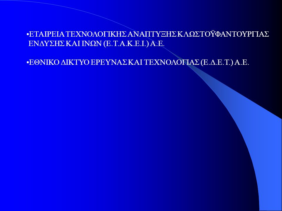 ΕΤΑΙΡΕΙΑ ΤΕΧΝΟΛΟΓΙΚΗΣ ΑΝΑΠΤΥΞΗΣ ΚΛΩΣΤΟΫΦΑΝΤΟΥΡΓΙΑΣ ΕΝΔΥΣΗΣ ΚΑΙ ΙΝΩΝ (Ε.Τ.Α.Κ.Ε.Ι.) Α.Ε. ΕΘΝΙΚΟ ΔΙΚΤΥΟ ΕΡΕΥΝΑΣ ΚΑΙ ΤΕΧΝΟΛΟΓΙΑΣ (Ε.Δ.Ε.Τ.) Α.Ε.