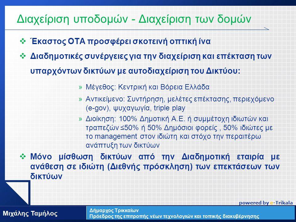 LOGO  Έκαστος ΟΤΑ προσφέρει σκοτεινή οπτική ίνα  Διαδημοτικές συνέργειες για την διαχείριση και επέκταση των υπαρχόντων δικτύων με αυτοδιαχείριση του Δικτύου: »Μέγεθος: Κεντρική και Βόρεια Ελλάδα »Αντικείμενο: Συντήρηση, μελέτες επέκτασης, περιεχόμενο (e-gov), ψυχαγωγία, triple play »Διοίκηση: 100% Δημοτική Α.Ε.