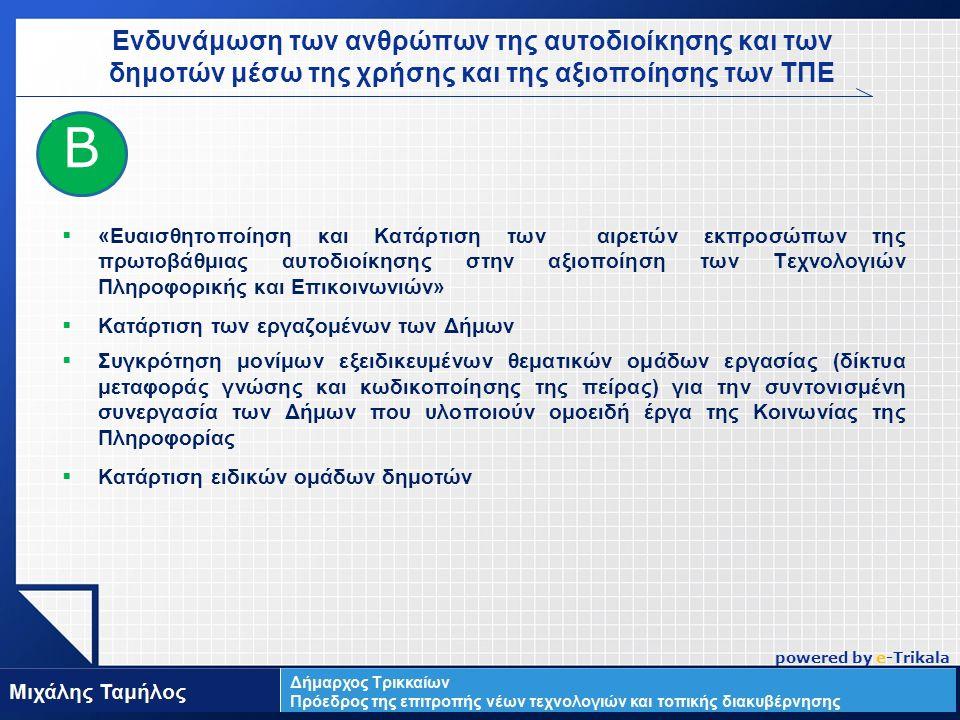 LOGO Ενδυνάμωση των ανθρώπων της αυτοδιοίκησης και των δημοτών μέσω της χρήσης και της αξιοποίησης των ΤΠΕ  «Ευαισθητοποίηση και Κατάρτιση των αιρετών εκπροσώπων της πρωτοβάθμιας αυτοδιοίκησης στην αξιοποίηση των Τεχνολογιών Πληροφορικής και Επικοινωνιών»  Κατάρτιση των εργαζομένων των Δήμων  Συγκρότηση μονίμων εξειδικευμένων θεματικών ομάδων εργασίας (δίκτυα μεταφοράς γνώσης και κωδικοποίησης της πείρας) για την συντονισμένη συνεργασία των Δήμων που υλοποιούν ομοειδή έργα της Κοινωνίας της Πληροφορίας  Κατάρτιση ειδικών ομάδων δημοτών Β powered by e-Trikala
