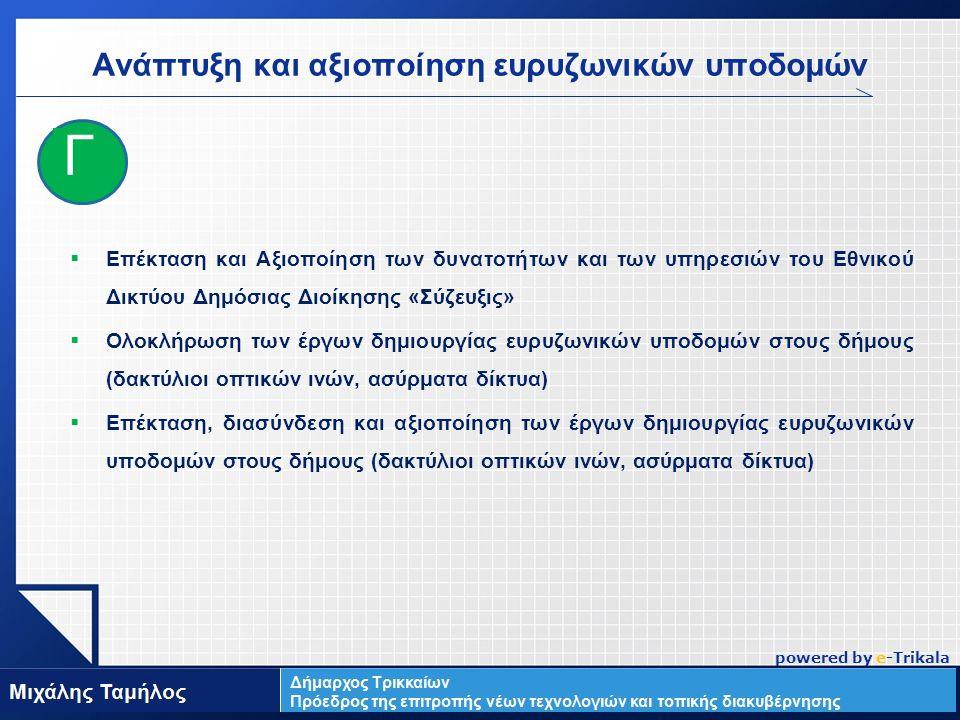 LOGO Ανάπτυξη και αξιοποίηση ευρυζωνικών υποδομών  Επέκταση και Αξιοποίηση των δυνατοτήτων και των υπηρεσιών του Εθνικού Δικτύου Δημόσιας Διοίκησης «Σύζευξις»  Ολοκλήρωση των έργων δημιουργίας ευρυζωνικών υποδομών στους δήμους (δακτύλιοι οπτικών ινών, ασύρματα δίκτυα)  Επέκταση, διασύνδεση και αξιοποίηση των έργων δημιουργίας ευρυζωνικών υποδομών στους δήμους (δακτύλιοι οπτικών ινών, ασύρματα δίκτυα) Γ powered by e-Trikala