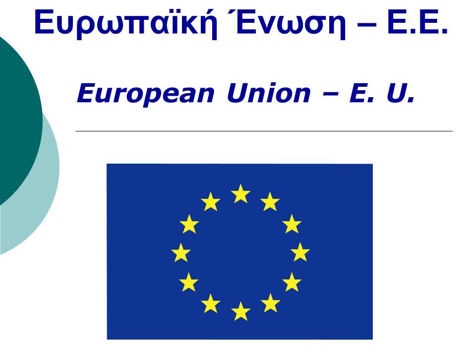 Ευρωπαϊκή Ένωση – E.E. European Union – E. U.