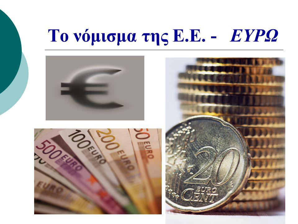 Το νόμισμα της Ε.Ε. - ΕΥΡΩ