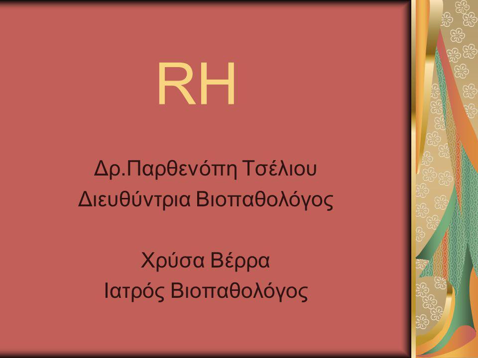 Σύστημα Rhesus Περιγράφηκε για πρώτη φορά το 1940 Αντιγονικό σύστημα που αποτελείται από 49 τουλάχιστον αντιγόνα Το σημαντικότερο σύστημα μετά το ΑΒΟ Μεγαλύερης σημασιας το αντιγόνο D.