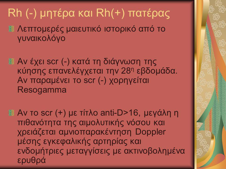 Rh (-) μητέρα και Rh(+) πατέρας Λεπτομερές μαιευτικό ιστορικό από το γυναικολόγο Αν έχει scr (-) κατά τη διάγνωση της κύησης επανελέγχεται την 28 η εβ