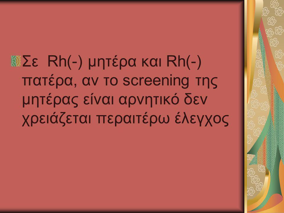 Σε Rh(-) μητέρα και Rh(-) πατέρα, αν το screening της μητέρας είναι αρνητικό δεν χρειάζεται περαιτέρω έλεγχος